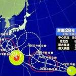 台風27号と28号が合体?今週末に日本上陸かと話題に!