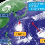 日本列島がやばい!日本に3つの渦が集結し災害発生の恐れがあると話題