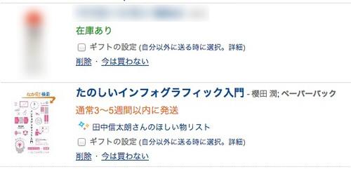 Amazon wish list 4