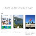 iPhone 5s/5cの使い方のヒントとコツを紹介するApple公式ページが登場