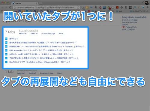 Chrome extension onetab 3