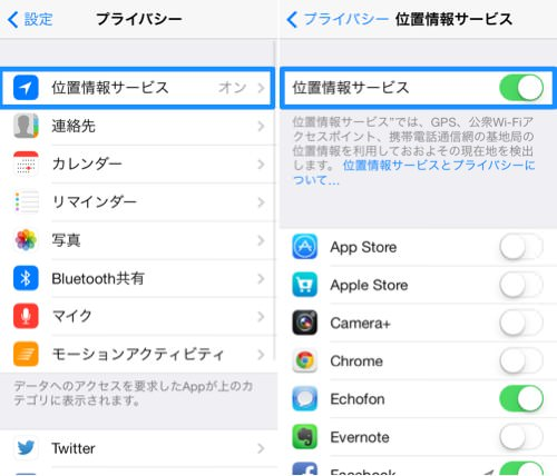Ios7 battery keep 3