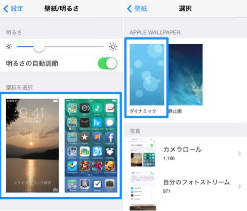 Ios7 battery keep 4