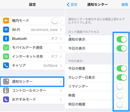 Ios7 battery keep 7