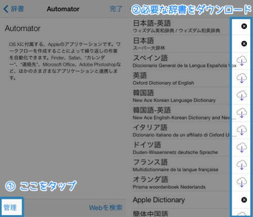 Ios7 dictionary 1