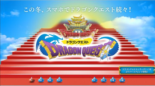 Iphone dragon quest 1