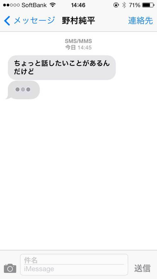 Iphone message upset