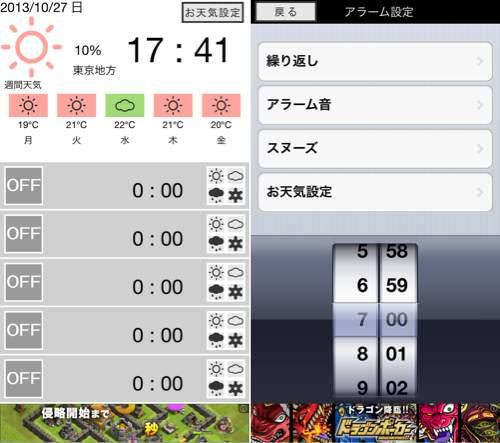 Iphoneapp chikokusirazu 1
