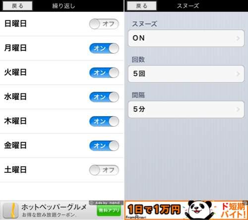 Iphoneapp chikokusirazu 2
