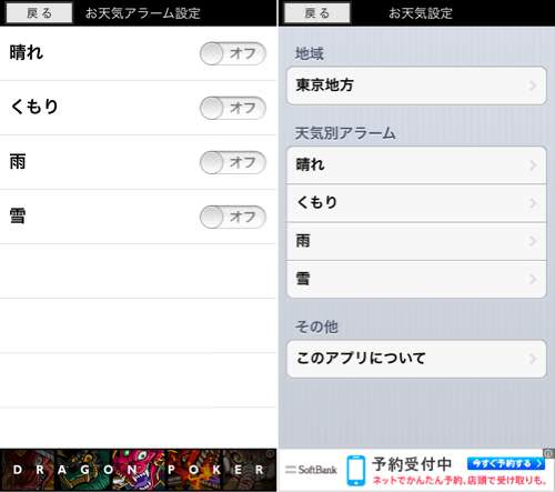 Iphoneapp chikokusirazu 3