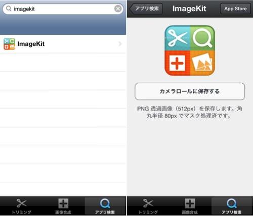 Iphoneapp imagekit 2