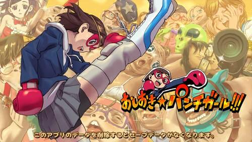 Iphoneapp oshioki punch girl 1