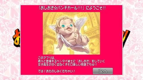Iphoneapp oshioki punch girl 3