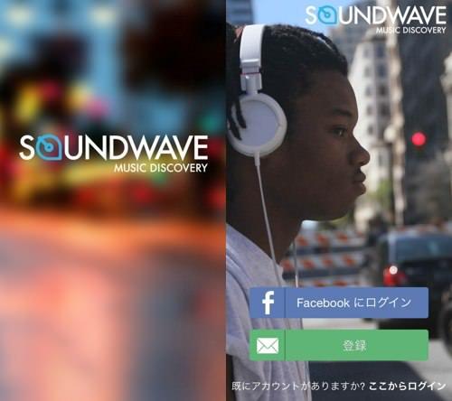 Iphoneapp soundwave 1