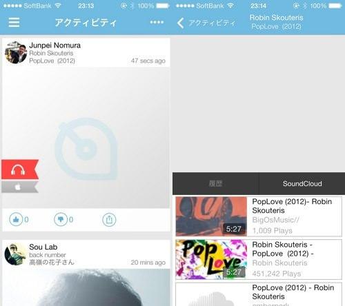 Iphoneapp soundwave 2