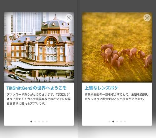 Iphoneapp tiltshiftgen2 1
