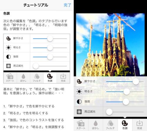 Iphoneapp tiltshiftgen2 12