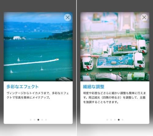 Iphoneapp tiltshiftgen2 2