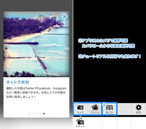 Iphoneapp tiltshiftgen2 3
