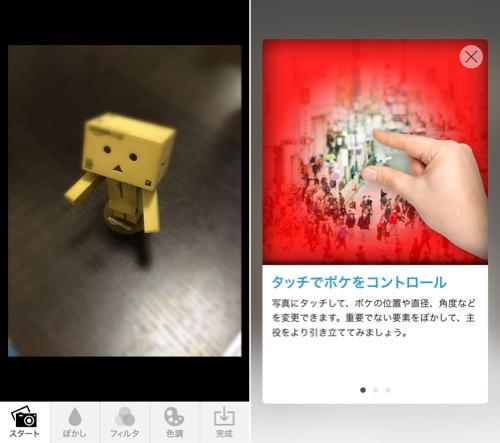 Iphoneapp tiltshiftgen2 4