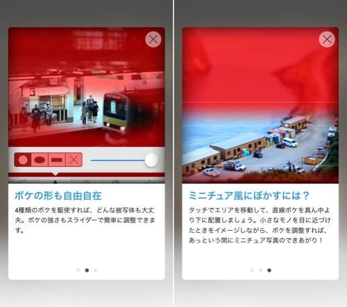 Iphoneapp tiltshiftgen2 5