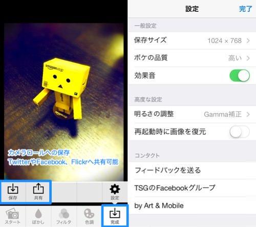Iphoneapp tiltshiftgen2 7