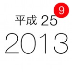 iPhoneアプリのアイコンだけで年月日と時間をいい感じに確認できる小技