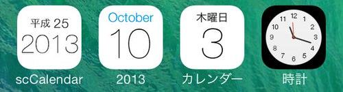 Iphonetips date ios7 3