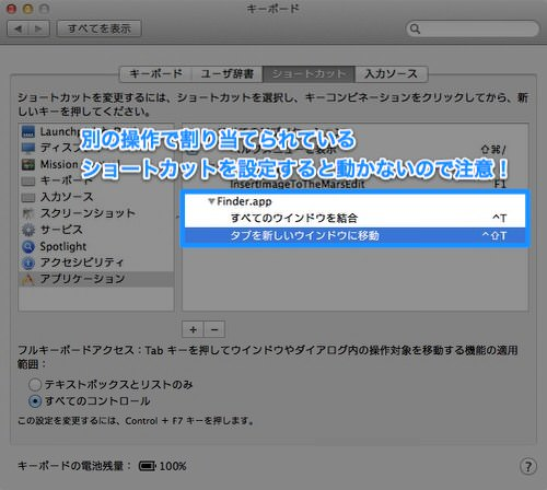 Mavericks finder tab merge 4
