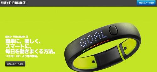 Nike plus fuelband se