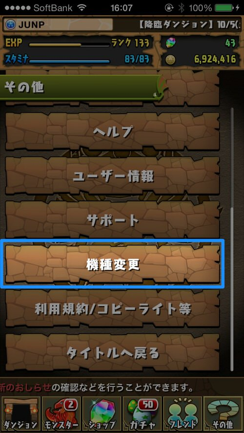 Puzzle dragons data switch 1