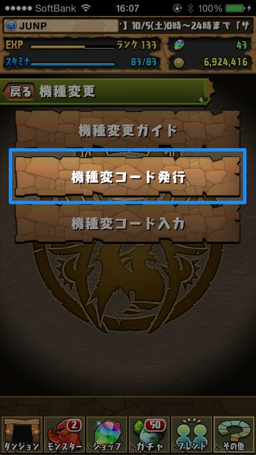 Puzzle dragons data switch 2