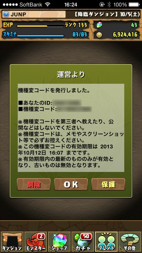 Puzzle dragons data switch 4