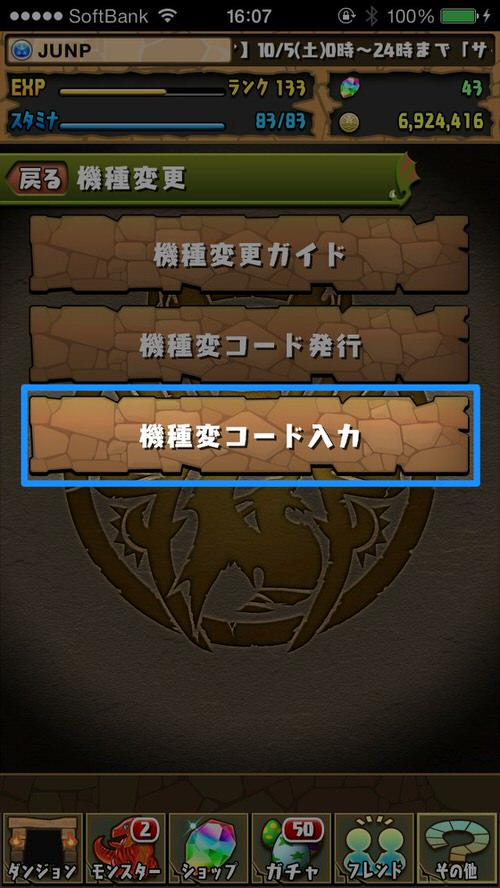 Puzzle dragons data switch 5