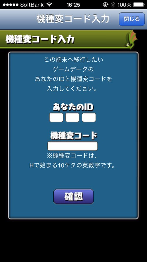 Puzzle dragons data switch 6