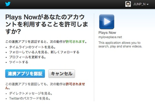 Twitter play now 1