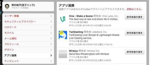 Twitter play now 2