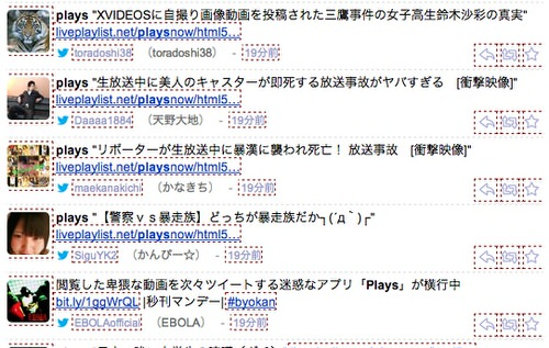 Twitter play now 3