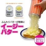 「イージーバター」を使ったバターのかけ方が狂気だと話題