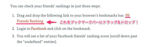 FB Friends Ranking