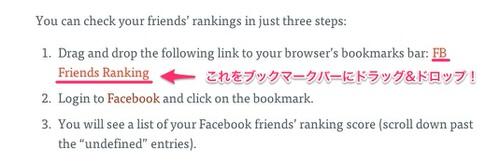 FB Friends Ranking