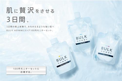BULK HOMME100円モニターセット | メンズコスメ BULK HOMME