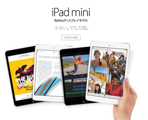 iPad-mini-Retina.jpg