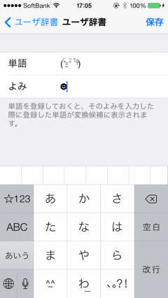 Iphone sazae 1