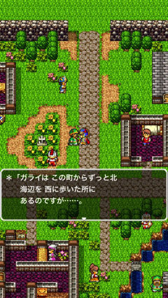 Iphoneapp dragonquest 100dl 3