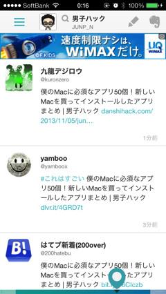 Iphoneapp egobird 2