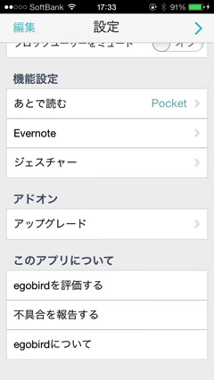 Iphoneapp egobird 3