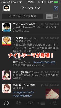 Iphoneapp tweetbot3 update 2 2