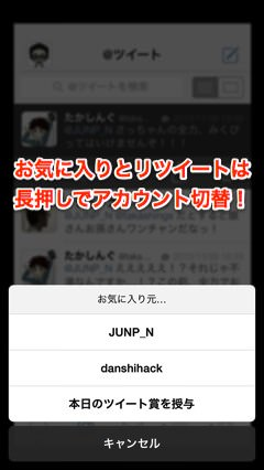Iphoneapp tweetbot3 update 2 3