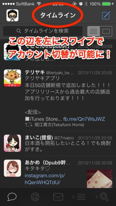 Iphoneapp tweetbot3 update 2 5